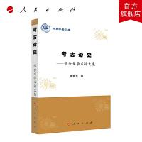 考古论史―张金龙学术论文集(燕京学者文库)