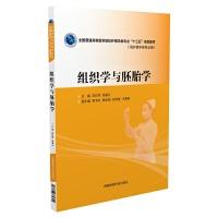 """组织学与胚胎学(全国普通高等医学院校护理学类专业""""十三五""""规划教材)"""