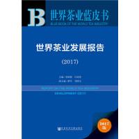 皮书系列・世界茶业蓝皮书:世界茶业发展报告(2017)
