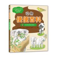 动物便便百科:食草动物的便便(精)