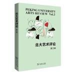 北大艺术评论(第三辑)