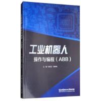 【二手旧书9成新】 工业机器人操作与编程(ABB) 张宏立,何忠悦 9787568243469 北京理工大学出版社