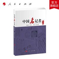 中国名记者(第十三卷)人民出版社
