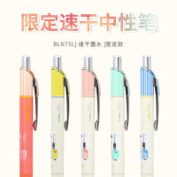 日本限定Pentel派通速干中性笔BLN75L条纹款0.5按动彩色滚珠笔学生用ins简约文具考试黑色水笔ENERGEL