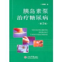 胰�u素泵治��糖尿病(第二版)