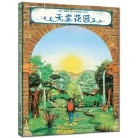科林・汤普森幻想哲理大师系列 天堂花园(精)关于生死和心灵的哲理绘本,以奇妙、温暖的故事,揭开人性和生命的秘密。