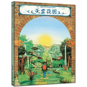 天堂花园(精)关于生死和心灵的哲理绘本,以奇妙、温暖的故事,揭开人性和生命的秘密。