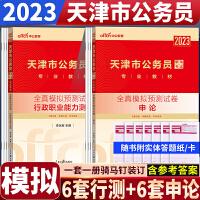 天津公务员考试模拟卷 中公2021天津公务员考试用书 申论+行测 全真模拟预测试卷 2本 天津市公务员考试预测卷 202