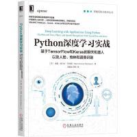 包邮 Python深度学习实战:基于TensorFlow和Keras的聊天机器人|8058633