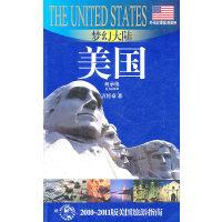 梦幻大陆美国(外交官带你看世界)