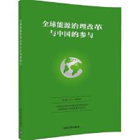 全球能源治理改革与中国的参与