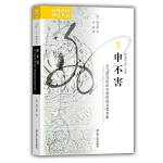海外中国研究・申不害:公元前四世纪中国的政治哲学家