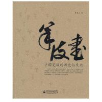羊皮书――中国羌族的历史与文化