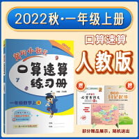 黄冈小状元口算速算练习册一年级数学上册人教版(R)可搭配课本同步练习2021秋