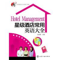 星级酒店常用英语大全/酒店餐饮企业管理工具箱 匡仲潇