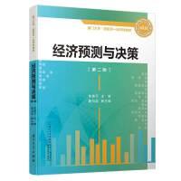 经济预测与决策(第二版)