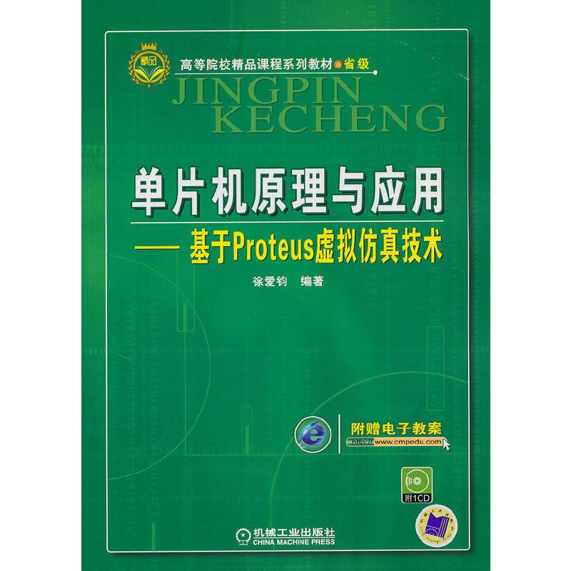 单片机原理与应用——基于Proteus虚拟仿真技术(附光盘)