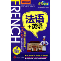 法语+英语
