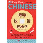 DK 趣味汉语轻松学
