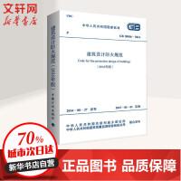 建筑设计防火规范(2018年版) 中国计划出版社