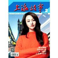 上海故事(2019年-第2期)10004831