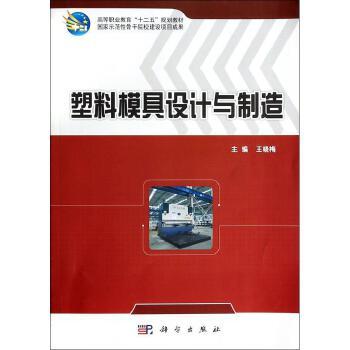 《塑料模具制造与设计(高等职业教育十二五规室内设计职称考试科目图片