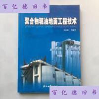 【二手旧书9成新】聚合物驱油地面工程技术 /李杰训 石油工业出版