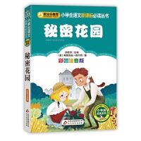 秘密花园(彩图注音版)小学生语文新课标必读丛书 四年级推荐阅读