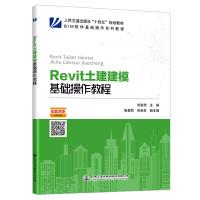 Revit土建建模基础操作教程(BIM软件基础操作系列教程人民交通出版社十四五规划教材) 人民交通出版社