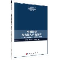 中国经济灰色投入产出分析――基于对全国投入产出表的实证研究