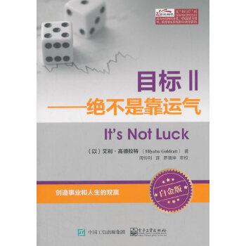 目标Ⅱ——绝不是靠运气(白金版) 经典企管小说《目标》的续篇,用TOC思维方法实现系统思考,营销和市场管理的突破性思维与新方法