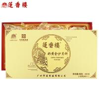 莲香楼 奶黄金沙月饼 蛋黄流沙月饼 480g 盒装 中秋广式月饼西式月饼