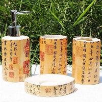 普润 中国风 印古文棕黄色四件套 浴室用品套件卫浴用具