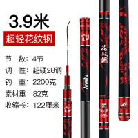 花纹钢鱼竿日本进口碳素钓鱼竿手竿超轻超硬5.4米鱼杆台钓竿