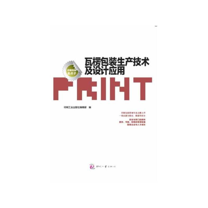 印刷包装金点子-瓦楞包装生产技术及设计应用