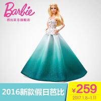 芭比娃娃Barbie 新款假日芭比 圣诞*生日礼物 女孩玩具