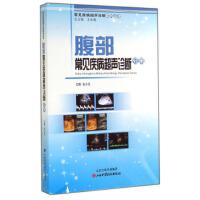 常见疾病超声诊断系列丛书:腹部常见疾病超声诊断分册