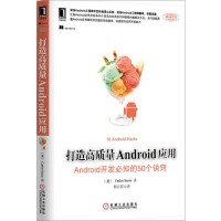 【正版特价】打造高质量Android应用:Android开发必知的50个诀窍|233005