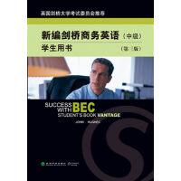 新编剑桥商务英语(中级)学生用书(第三版)(附光盘)