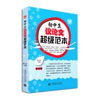 波波乌・初中生议论文超级范本(2017版)