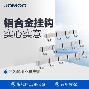 【每满100减50元】JOMOO 九牧浴室太空铝排钩 门后挂钩挂衣钩衣帽钩 939303系列