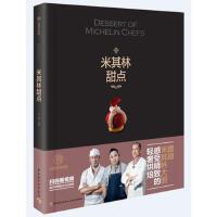 王森教育 米其林甜点-王森世界名厨学院王森中国轻工业出版社新华书店正版图书