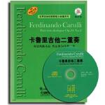 卡鲁里吉他二重奏-对话风格小品 作品第34号第二首 附CD一张