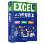 Excel人力资源管理