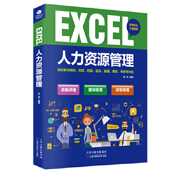 Excel人力资源管理(pdf+txt+epub+azw3+mobi电子书在线阅读下载)