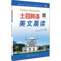 土耳其语美文晨读 世界图书出版广东有限公司