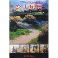 乡土风景(货号:A4) 9787554706381 天津杨柳青出版社