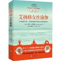 艾扬格女性瑜伽(修订版) (印度)吉塔・S.艾扬格|译者:姜磊//刘娲路