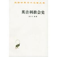 【二手旧书9成新】英吉利教会史[英]比德 ,陈维振,周清民9787100008099商务印书馆