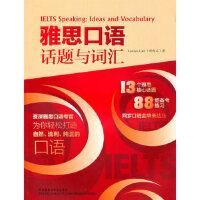 【二手旧书8成新】 雅思口语 话题与词汇 Catt 外语教学与研究出版社 9787560045252